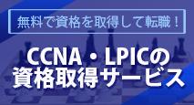 CCNA、LPICの無料資格取得支援